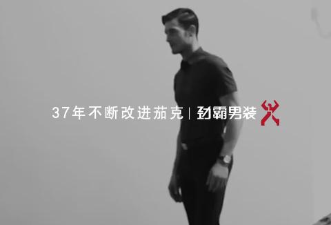 劲霸男装品牌官网