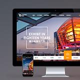 励展展览网站定制改版上线